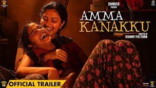 Amma Kanakku - Official Trailer | Amala Paul, Samuthirakani | Ilaiyaraaja | Ashwiny Iyer Tiwari