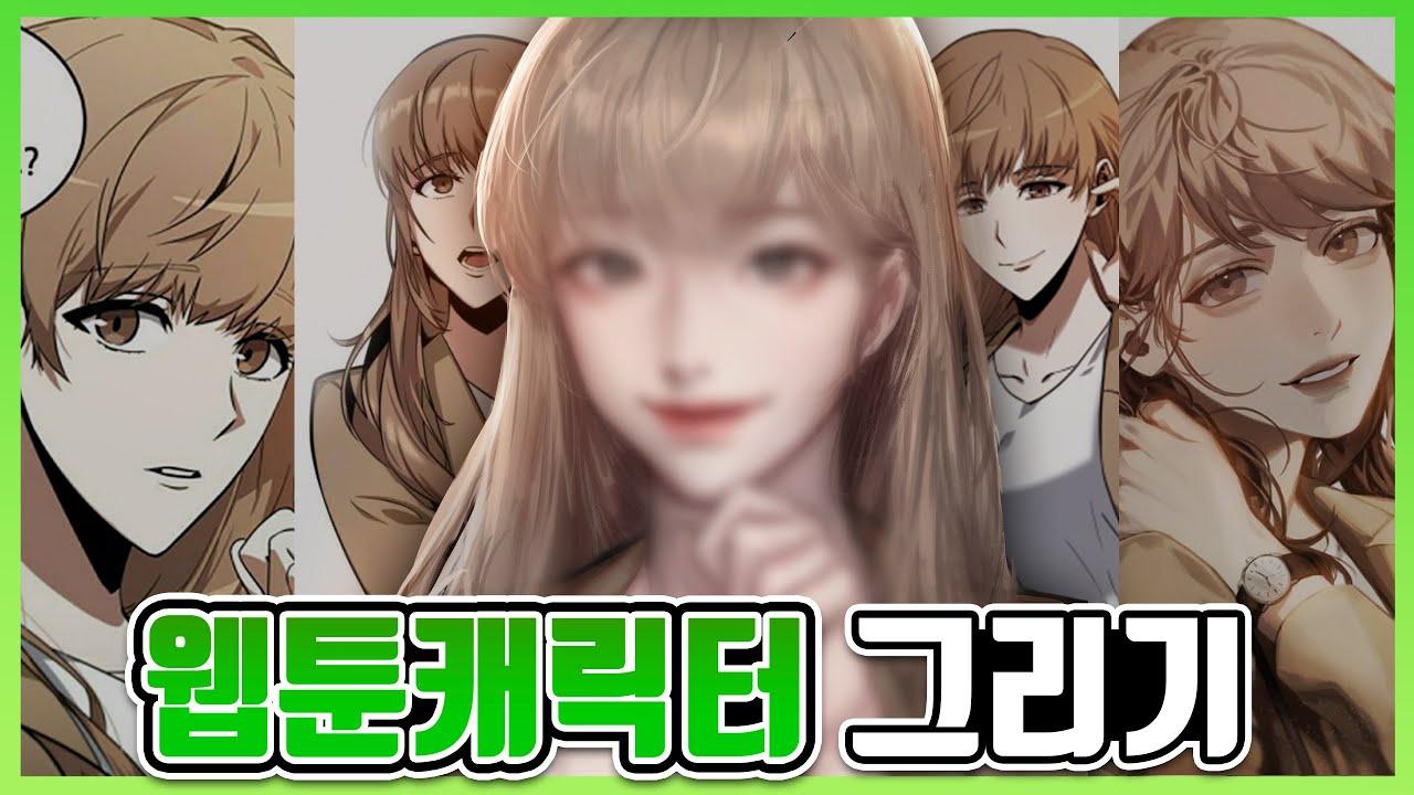 네이버웹툰 전독시 유상아 키드모 스타일로 그리기!