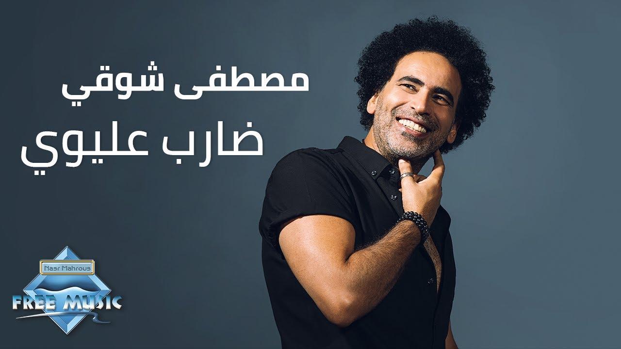 Mostafa Shawky - Dareb 3ilewi   مصطفى شوقي - ضارب عليوي