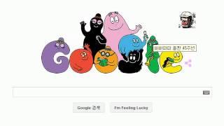 45th Anniversary of the creation of Barbapapa Google Logo ( 바바파파 출판 45주년 구글로고)