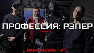 Профессия: Рэпер. 25 серия. Dark Faders / ATL thumbnail