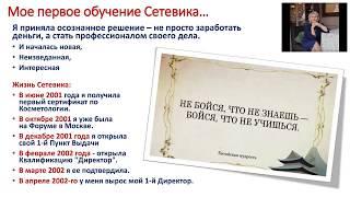 Курячая Татьяна - История построения образовательной карьеры. Обучение, тренинги, семинары.