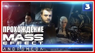 ПРОХОЖДЕНИЕ Mass Effect Andromeda [XBOX ONE] #3 — С ЧИСТОГО ЛИСТА