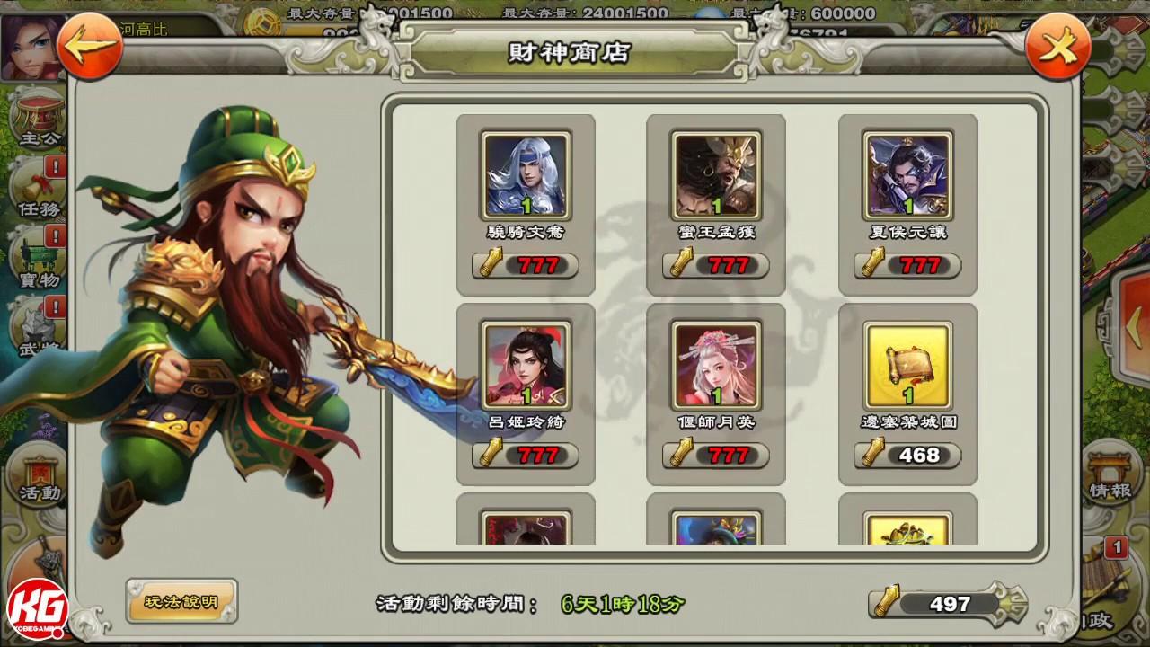 Dynasty War: God Of Wealth, Orange Guard Shards, Cavalier Wen Yang