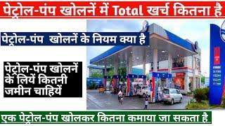 पेट्रोल-पंप से 1 दिन में कितनी कमाई हैं  !! एक पेट्रोल-पंप खोलने में कितना खर्चा आता है  !!