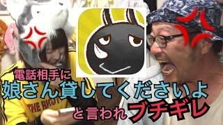 斎藤さんやってたら親父がブチギレた‼︎‼︎‼︎ thumbnail
