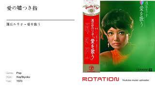 Track name: 愛の嘘つき指 | Artist name: 浅丘ルリ子 | Album name: 愛...