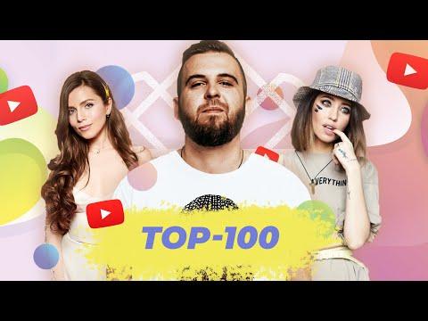ТОП 100 УКРАЇНСЬКИХ ПІСЕНЬ НА YOUTUBE | УКРАЇНОМОВНІ ПІСНІ | УКРАЇНСЬКА МУЗИКА - UPD 2020