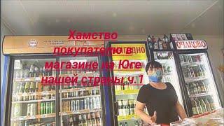 Беспредел в магазине Темрюкского района ч. 1 юрист Вадим Видякин ЭКСТРЕННЫЙ ВЫПУСК