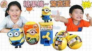 扭糖果機玩具 小小兵驚喜蛋/奇趣蛋 多款糖果玩具~好可愛!桌面玩具開箱~