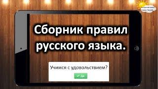 Сборник правил русского языка.