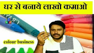 Business ideas - making crayons at easy-to-follow