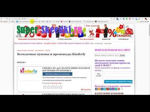 Скидки интернет магазина детской одежды Киндерли
