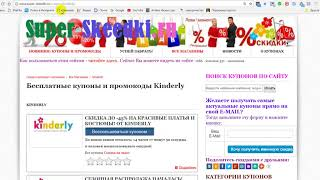 видео Скидки и купоны интернет-магазина Kinderly.ru