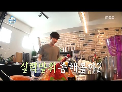 [I Live Alone] 나 혼자 산다 -Jinyoung's cooking ability  is excellent 20170526