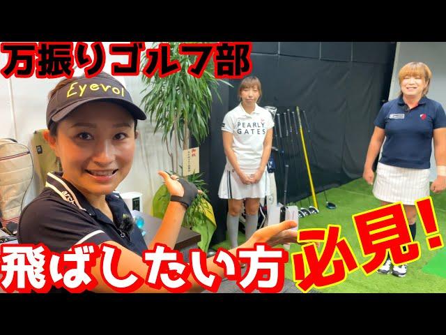 【飛距離アップ】万振りゴルフ部に潜入!飛ばし方には大事なメニューがある!【ゴルフレッスン】