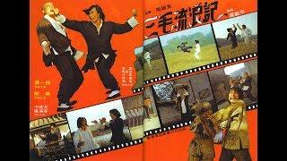 Kung Fu Kids Break Away (1980) 三毛流浪記