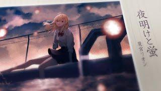 夜明けと蛍(Cover) /鷹宮リオン にじさんじ