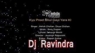 Tu kiski chah me khoi hai kyu prit bhul gai yaro ki sad song& love song (Dj Ravindra Production)