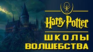 Школы волшебства. Обзор магического образования | Misterium - Harry Potter