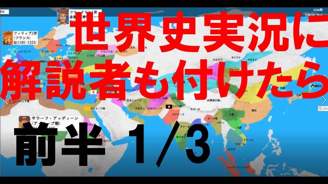 世界史スポーツ風実況 解説者付きバージョン 前半(1/3)