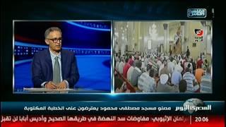 مصلو مسجد مصطفى محمود يعترضون على الخطبة المكتوبة