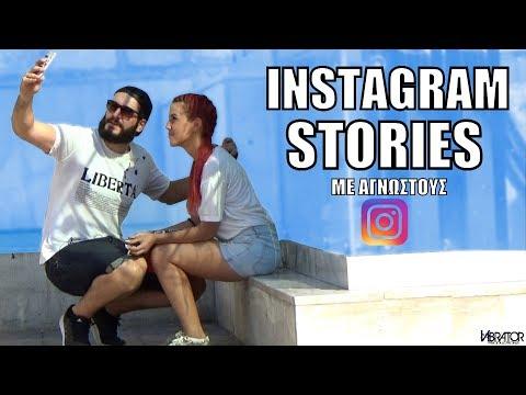 Instagram Stories με Aγνώστους!
