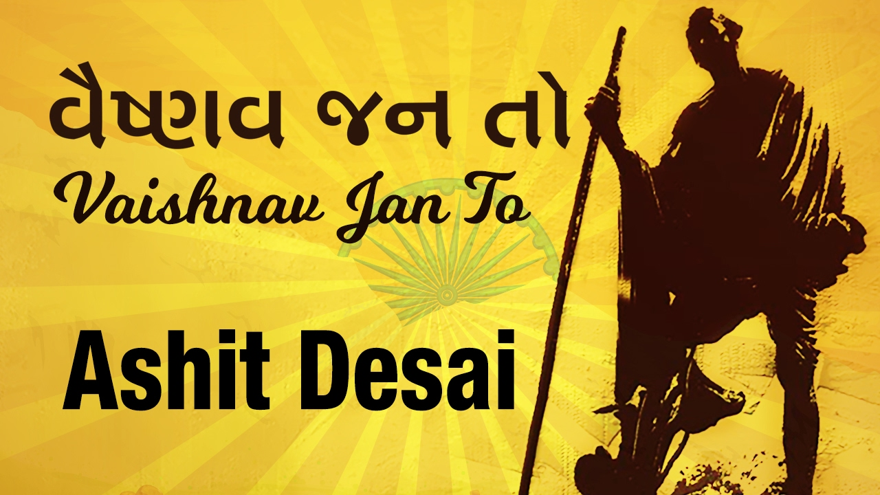 vaishnav jan to tene kahiye gujarati bhajan free download