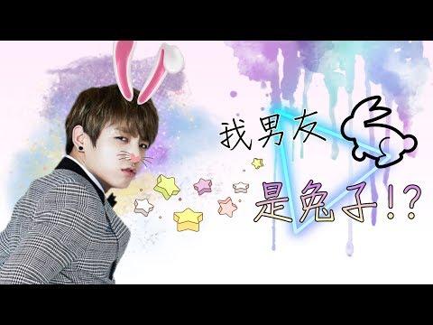 《防彈小說-Jungkook短文》我男友是兔子!? -上集