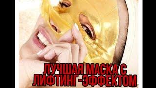 ОМОЛАЖИВАЮЩАЯ МАСКА ДЛЯ ЛИЦА С ЛИФТИНГ ЭФФЕКТОМ