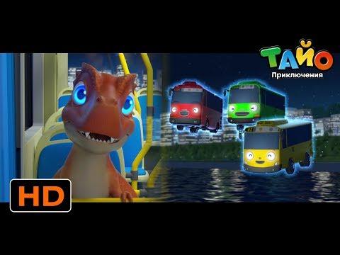 Тайо Новый Эпизод L Наш друг-динозаврик коллекция L мультфильм для детей L Приключения Тайо