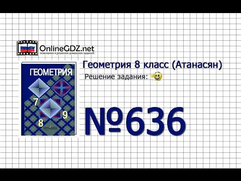 Задание № 597 — Геометрия 8 класс (Атанасян)