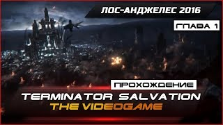 Прохождение Terminator Salvation: The Videogame - Глава 1 - ЛОС-АНДЖЕЛЕС 2016