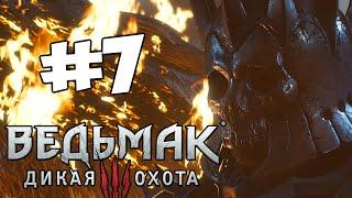 Ведьмак 3: Дикая Охота - Агент Гендрик #7