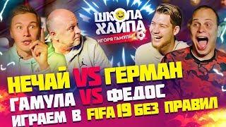 ИГРАЕМ В FIFA 19 БЕЗ ПРАВИЛ | Нечай + Гамула vs Герман + Федос