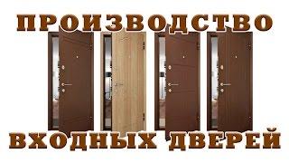 Производство входных дверей под заказ (изготовление входной двери) - КР(Звоните в Кривом Роге: (067) 552-12-05. Больше видео о производстве входных дверей под заказ, демонстрирующих все..., 2015-07-30T14:23:05.000Z)