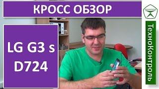lG G3 s D724 обзор, review. Оправдал ожидания  Technocontrol