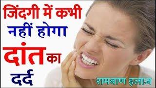 दातों के दर्द को हमेशा के लिए ऐसे रोकें Home Remedies for Toothache  tooth pain relief health news