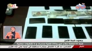 الداخلية: ضبط 2 طن بانجو بالمنطقة الحدودية مع محافظة شمال سيناء