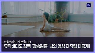 [NewYearNewTuber] 뮤직비디오 감독 '감송필름' 의 영상 제작팁 대공개! screenshot 2