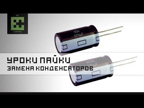 Как ставить конденсатор