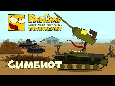 Танкомульт Симбиот РанЗар