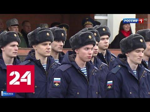 День призывника: лучшие из лучших отправляются служить в ВДВ - Россия 24