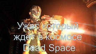 СМОТРЕТЬ УЖАСЫ ПРО КОСМОС ГЛАВНЫЙ ГЕРОЙ ИГРЫ Dead Space