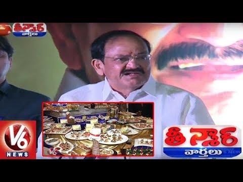 Vice President Venkaiah Naidu About Extravagant Weddings | Teenmaar News