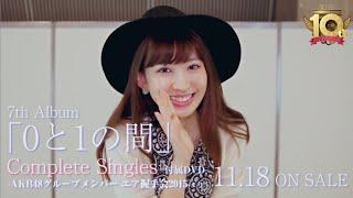 AKB48 7th Album「0と1の間」11月18日発売 祝10周年! AKB48 史上最強ベ...