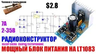 Потужний блок живлення на LT1083 Радіо конструктор
