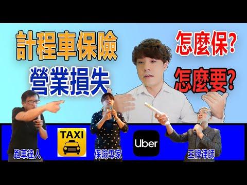 【艾倫allan】計程車保險 怎麼保 營業損失怎麼要 讓我們告訴你 一隻你非看不可的影片