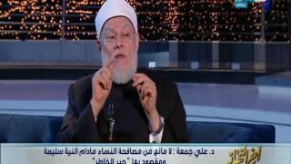 اخر النهار - د. علي جمعة : لا مانع من مصافحة النساء مادام النية سليمة ومقصود بها (جبر الخاطر)