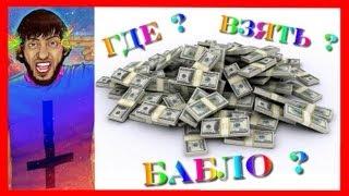 видео Как взять кредит срочно?
